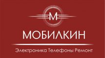 МОБИЛКИН